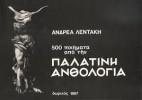 «Παλατινή Ανθολογία», ποιητική μετάφραση από τα αρχαία ελληνικά, Α΄ Έκδοση Κέδρος 1972, Β΄ Έκδοση Δωρικός 1987.